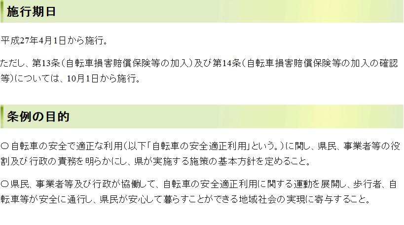 自転車の 兵庫 自転車 保険 義務化 : 自転車保険についての疑問 ...