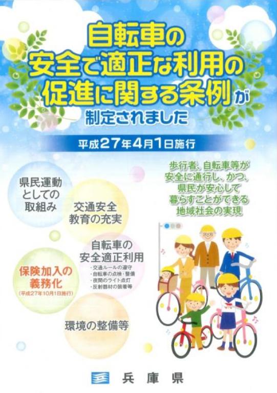 自転車の 兵庫 自転車 保険 義務化 : 自転車保険が兵庫県で義務化に ...