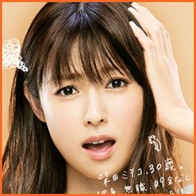 深田恭子さんは18年前の『神様、もう少しだけ』だけで一気に有名になり、今までいろんなドラマや映画、CMなどに出演していますが、時のドラマで深田恭子さんの 髪型が